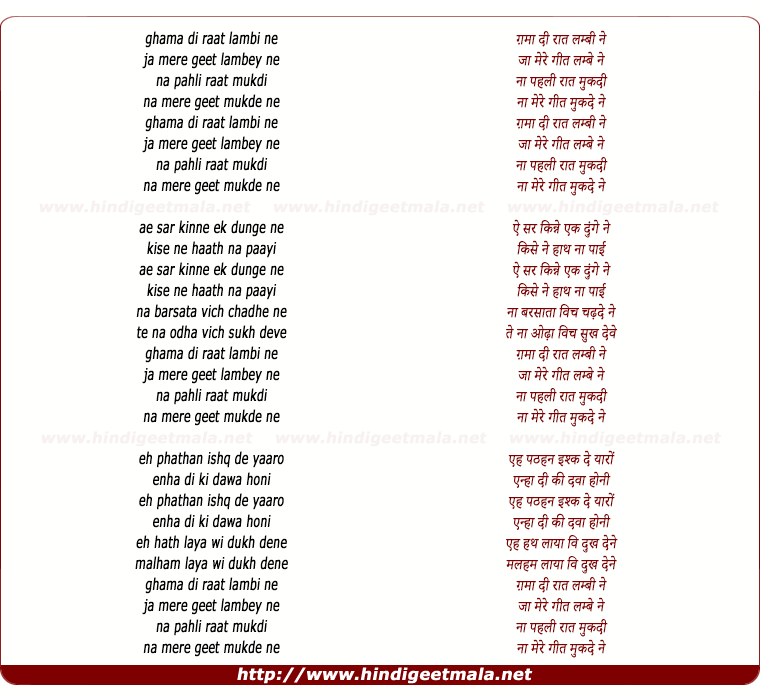lyrics of song Ghama Di Raat