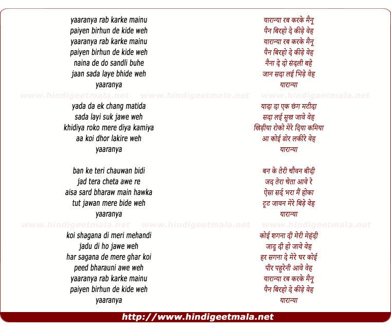 lyrics of song Yariya Rab Karke
