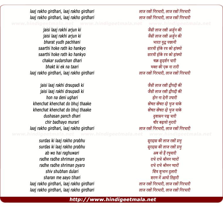 lyrics of song Laaj Rakho Girdhari