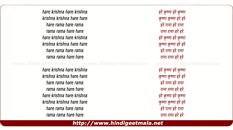 lyrics of song Hare Rama Hare Krishna (Maha Mantra)
