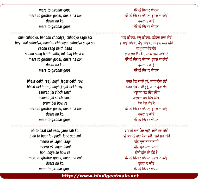 lyrics of song Mere To Girdhar Gopal