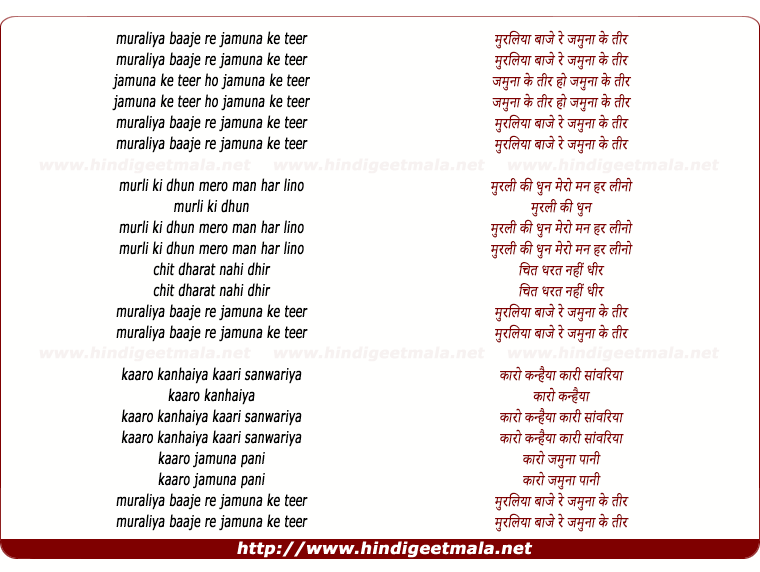 lyrics of song Muraliya Baje Re Jamuna Ke Teer