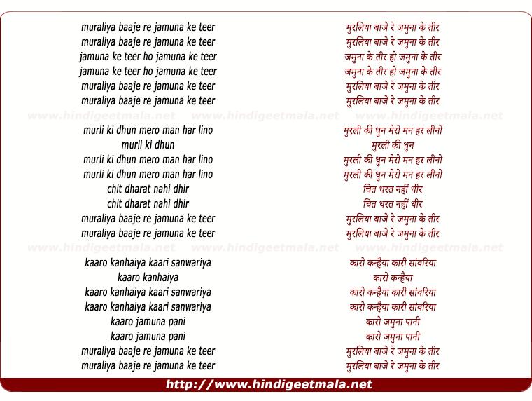 lyrics of song Muraliya Baje Re Jamuna Ke Teer