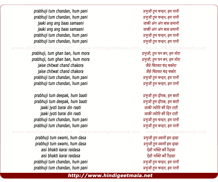 lyrics of song Prabhuji Tum Chandan Hum Pani
