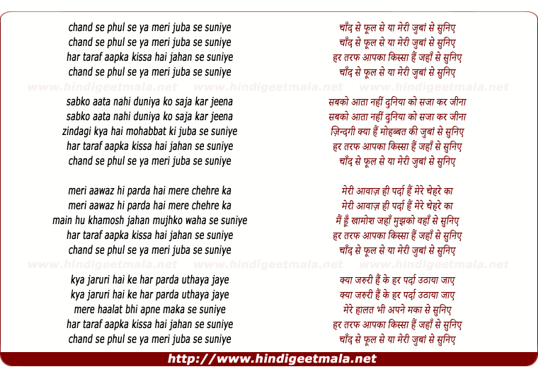 lyrics of song Chand Se Phul Se Ya Meri Zuban Se Suniye