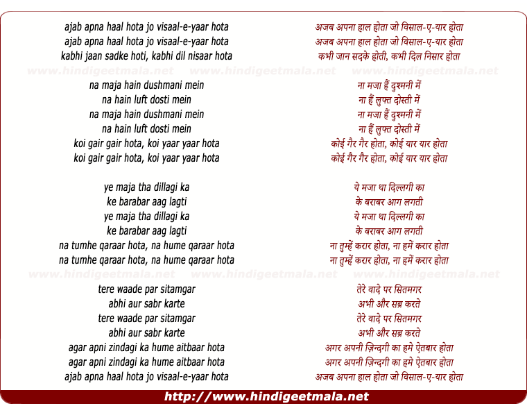 lyrics of song Ajab Apna Haal Hota Jo Visale Yaar Hota