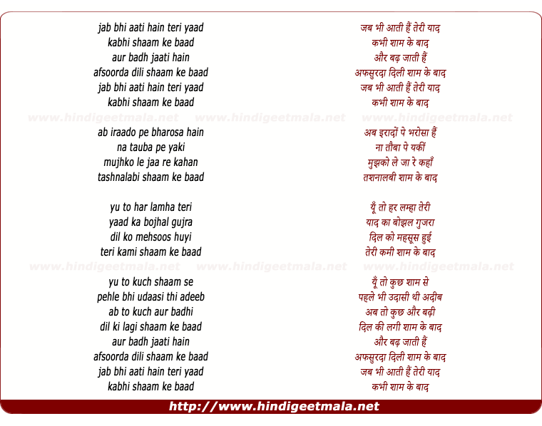 lyrics of song Jab Bhi Aati Hai Teri Yaad Kabhi