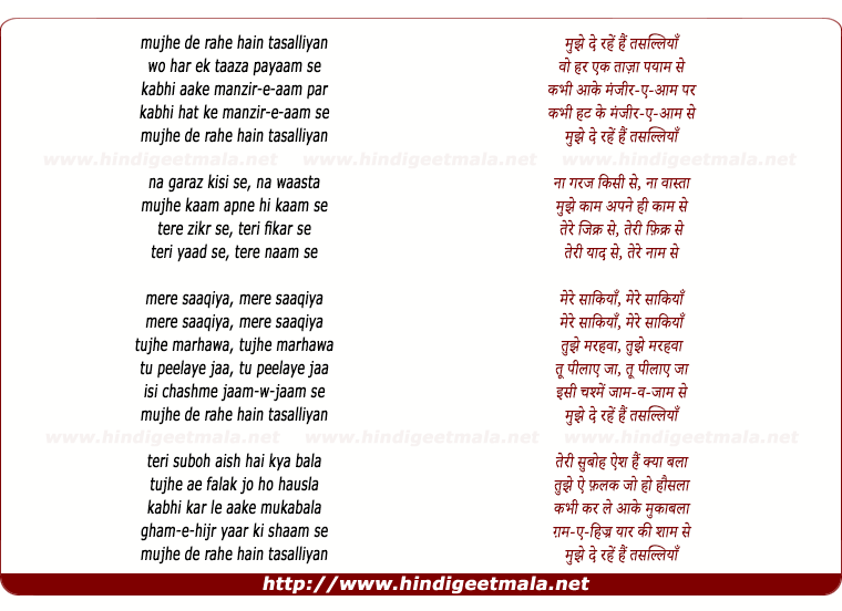 lyrics of song Mujhe De Rahe Hai Tasaliya