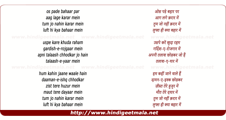 lyrics of song Os Pade Bahar Par