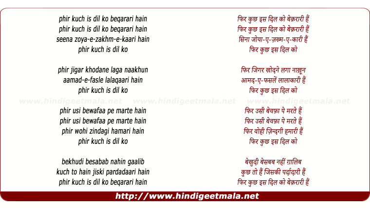 lyrics of song Phir Kuchh Is Dil Ko Beqarari Hai