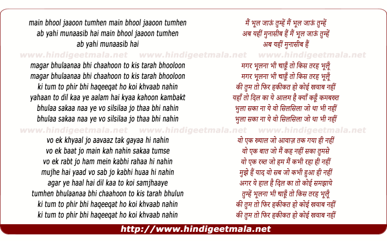 lyrics of song Mai Bhool Jau Tumhe Ab Yehi Munasib Hai