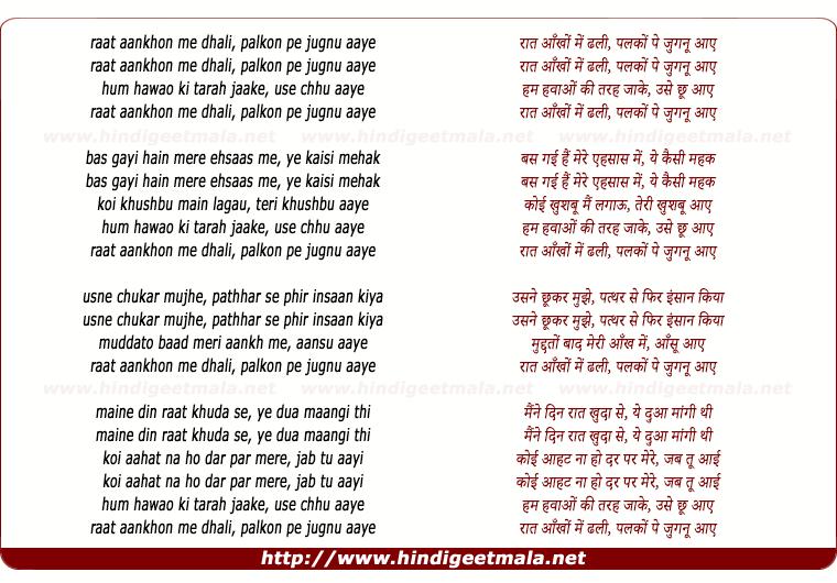 lyrics of song Raat Aankho Me Dhali