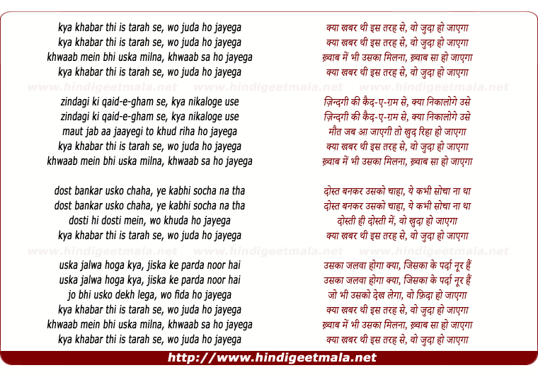 lyrics of song Kya Khabar Thi Is Taraha Se
