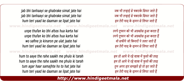 lyrics of song Jab Bhi Tanhai Se Ghabra Ke Simat Jate Hai