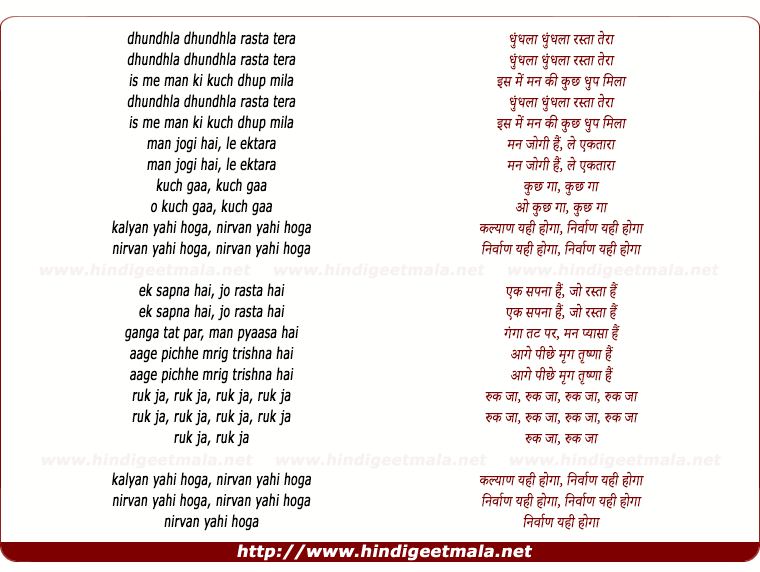 lyrics of song Dhundhla Dhundhla Rasta Tera