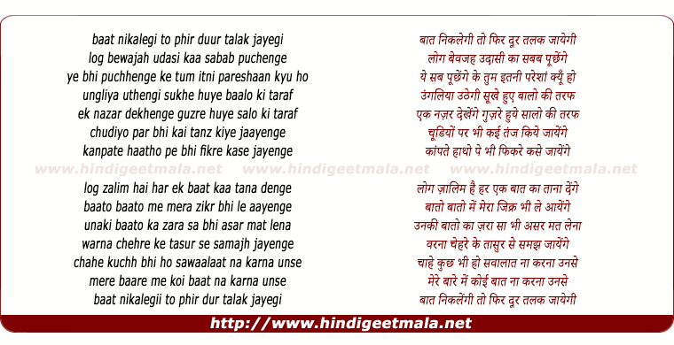 lyrics of song Baat Niklegi To Phir