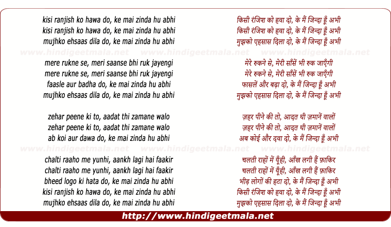 lyrics of song Kisi Ranjish Ko Hawa Do