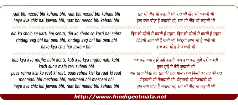 lyrics of song Raat Bhi Nind Bhi Kahani Bhi