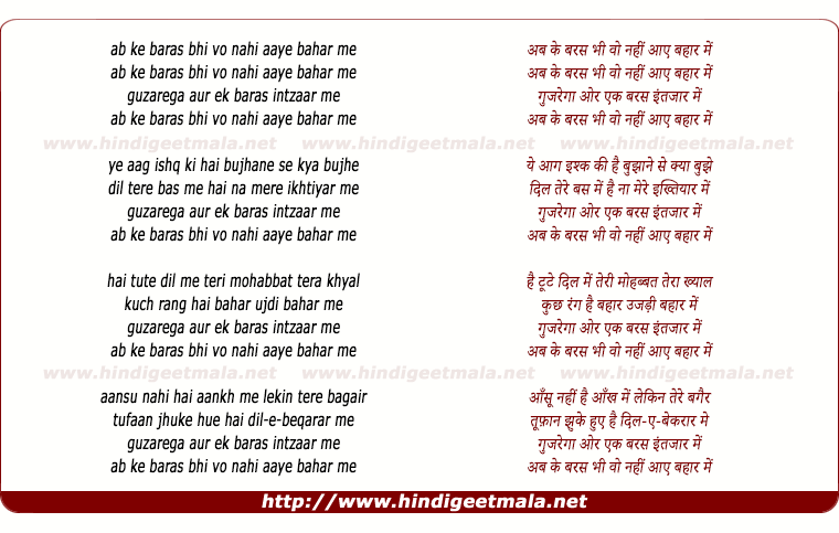 lyrics of song Ab Ke Baras Bhi Wo Nahi Aye Bahar Me