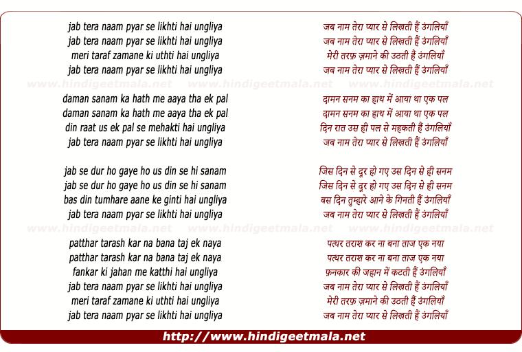lyrics of song Jab Naam Tera Payar Se