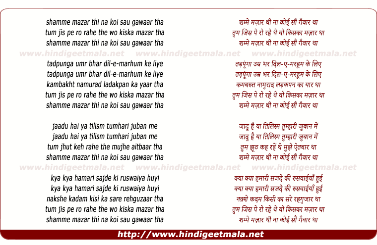 lyrics of song Shamme Mazar Thi
