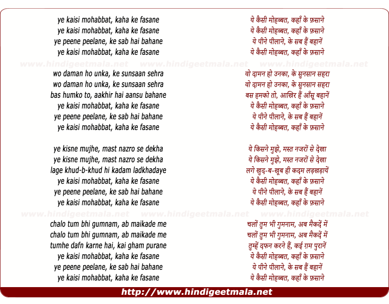 lyrics of song Ye Kaisi Mohabbat