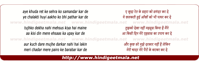 lyrics of song Ae Khuda Rait Ke Sehra Ko Samundar Kar De
