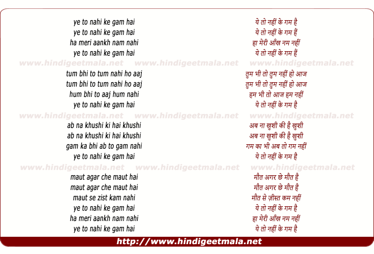 lyrics of song Ye To Nahi Ke Gham Nahi