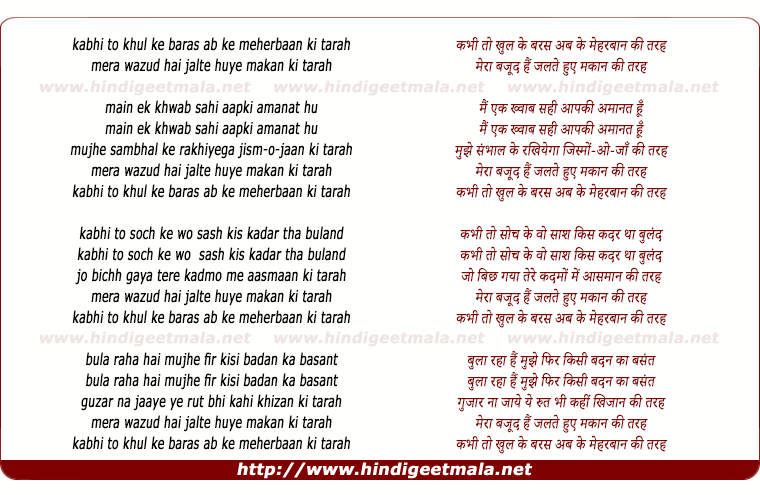 lyrics of song Kabhi To Khul Ke Baras Ab Re Maharban