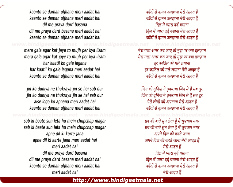 lyrics of song Kanto Se Daman Uljhana