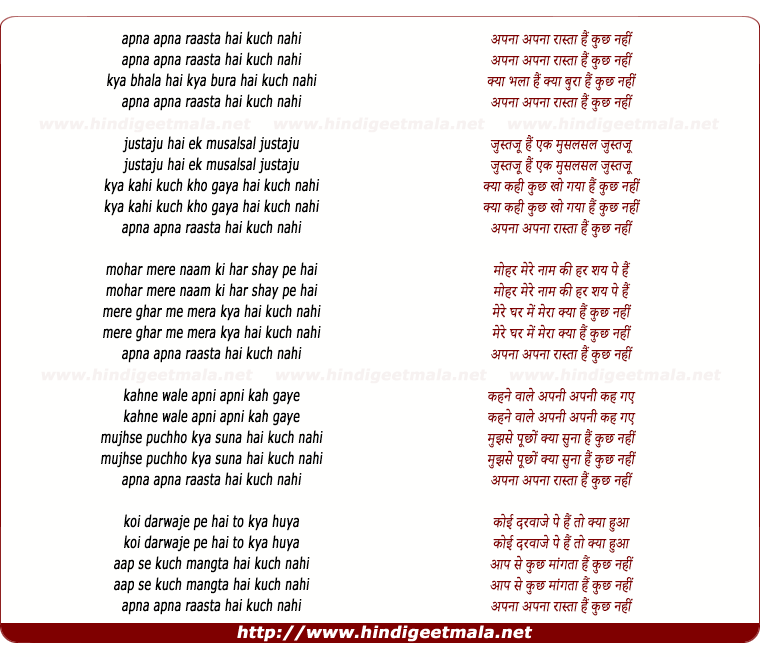 lyrics of song Kya Bhala Hai Kya Bura Hai