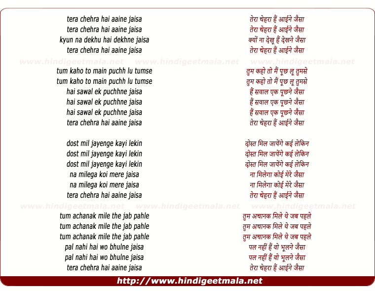 lyrics of song Tera Chehra Hai Aaine Jaisa