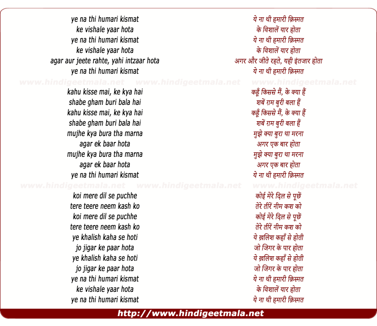 lyrics of song Ye Na The Hamari Kismat Ke