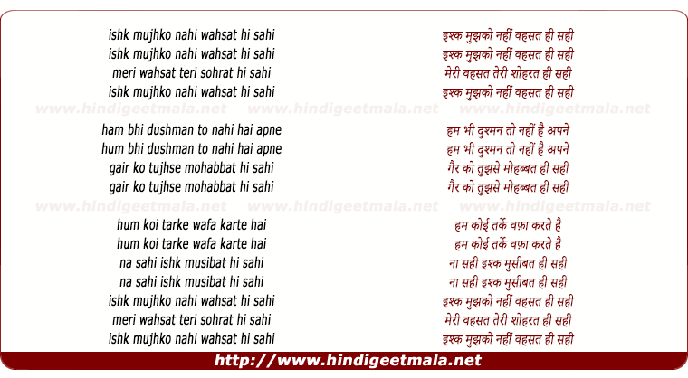 lyrics of song Ishq Mujhko Nahi Wehshat Hi Sahi