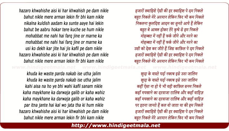 lyrics of song Hazaro Khwahishe Aisi