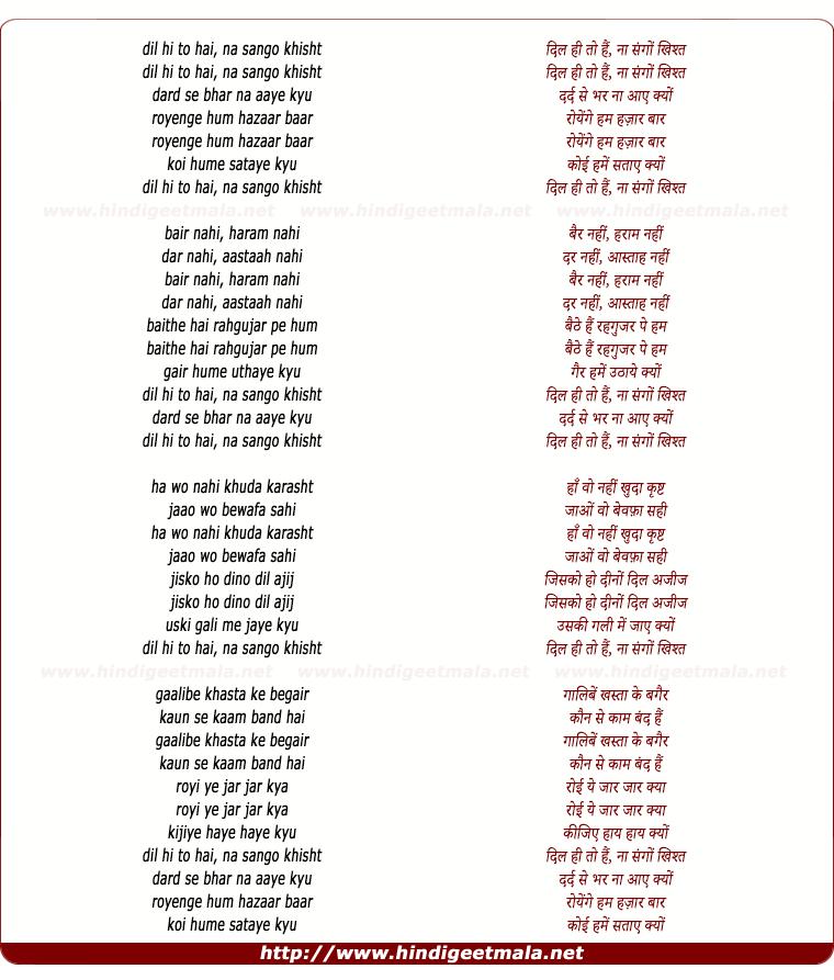 lyrics of song Dil Hi To Hai Na Sango Khisht (Female)