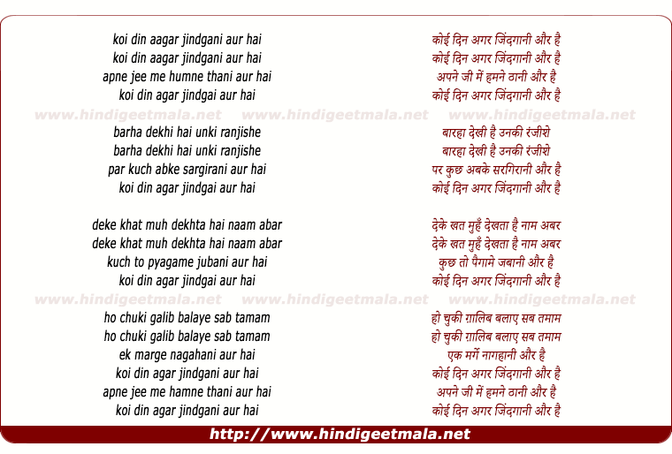 lyrics of song Koi Din Gar Zindgani Aur Hai