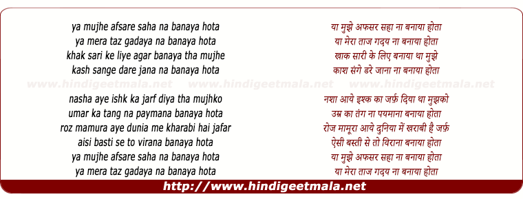 lyrics of song Ya Mujhe Afsar E Shaha Na Banaya Hota