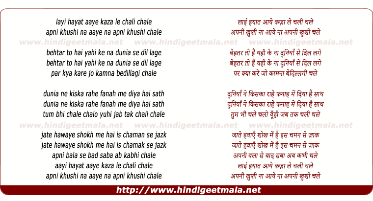 lyrics of song Layi Hayat Aye Kaza Le Chali Chale