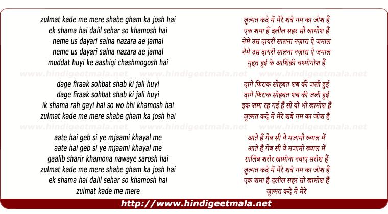 lyrics of song Julmat Kade Me Mare