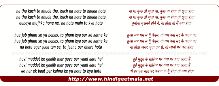 lyrics of song Na Tha Kuch To Khuda Tha