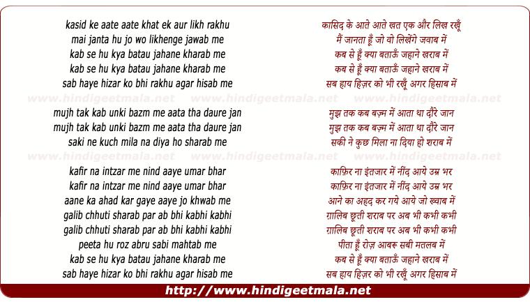 lyrics of song Kasid Ke Aate Aate Khat Ek Aur Likh Rakhu