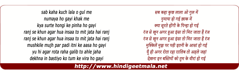lyrics of song Sab Kaha Kuch Lala O Gul Me