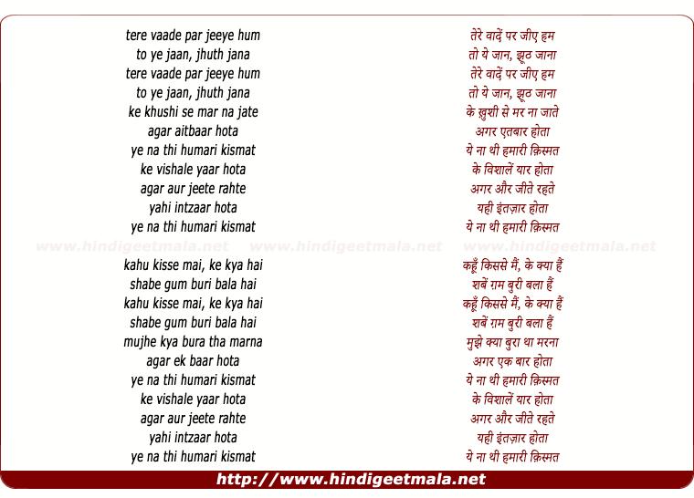 lyrics of song Ye Na The Hamari Kismat Ke (2)