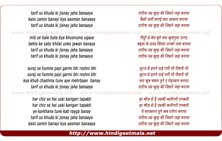lyrics of song Tarif Us Khuda Ki Jisne Jahan Banaya
