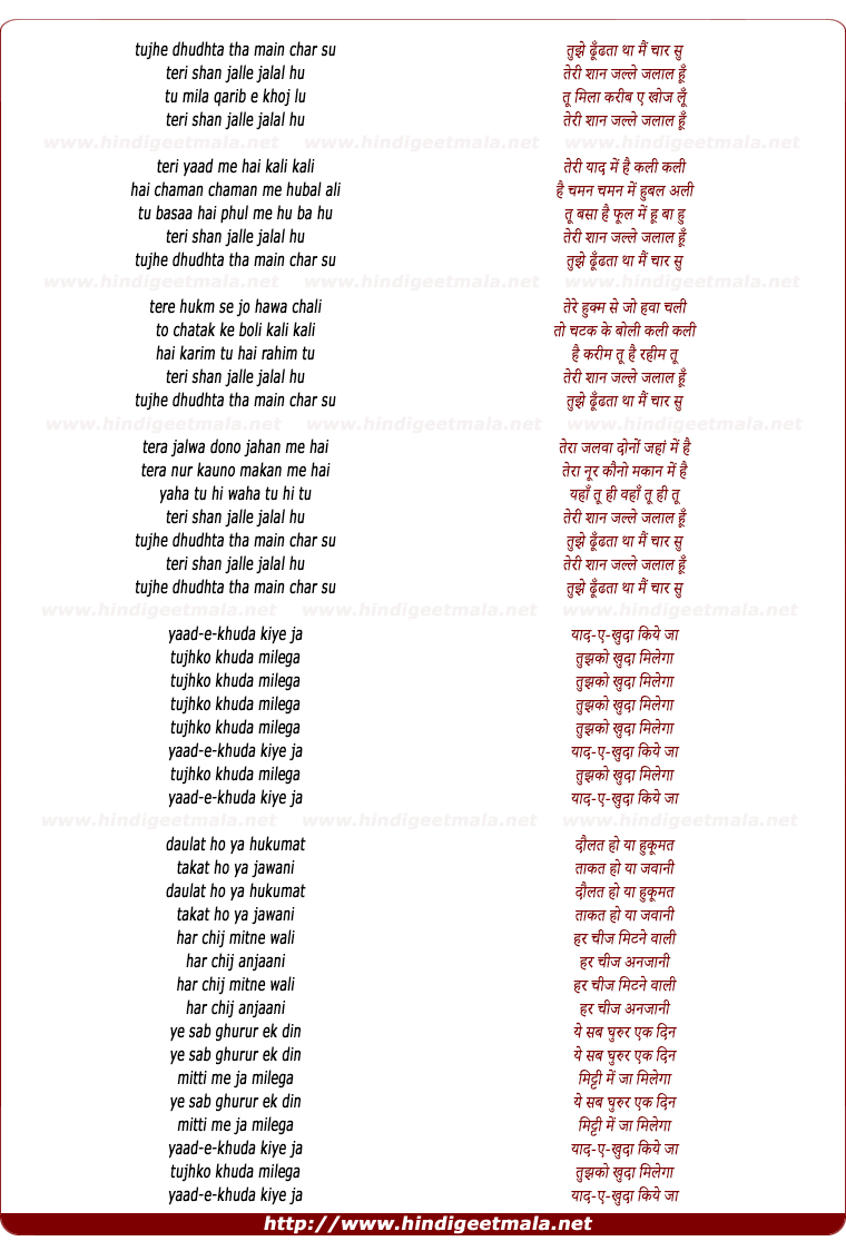 lyrics of song Tujhe Dhundta Tha Mai
