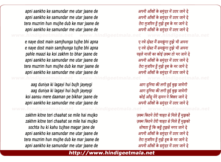 lyrics of song Apni Aankho Ke Samunder Me