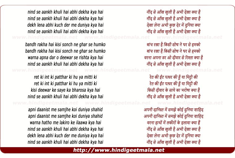 lyrics of song Nind Se Aankh Khuli Hai Abhi Dekha Kya Hai