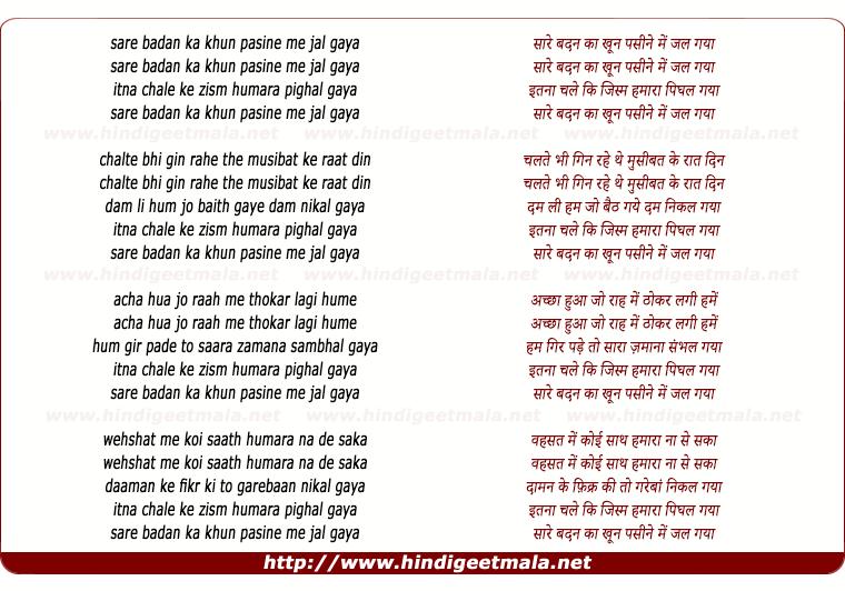 lyrics of song Sare Badan Ka Khoon