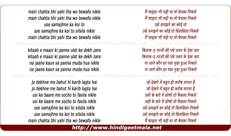 lyrics of song Mai Chahta Bhi Yahi Tha Vo Bewfa Nikle